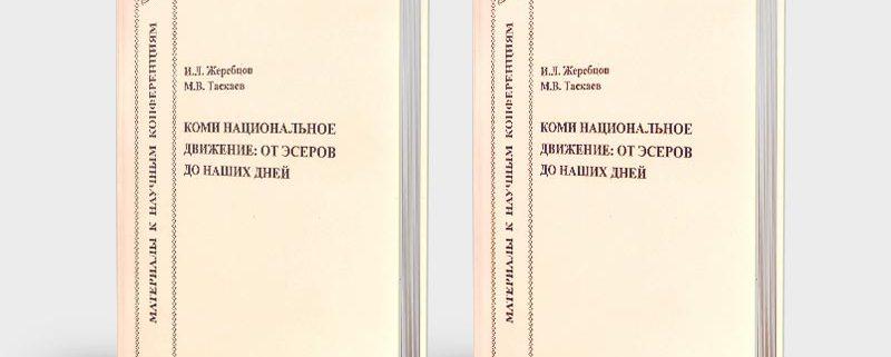 Международное и межрегиональное научное сотрудничество ИЯЛИ Коми НЦ УрО РАН продолжает развиваться