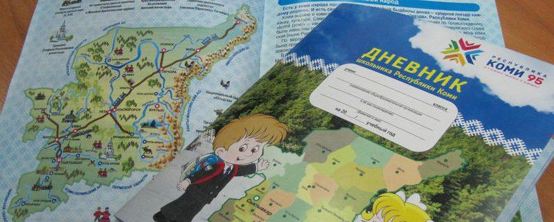 Презентация школьных дневников