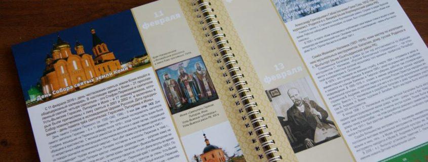 Впервые в Республике Коми выпущен этнокультурный календарь