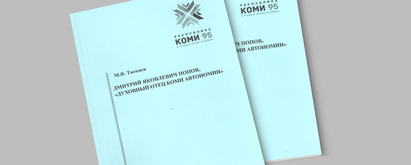 Д.Я.Попов, «духовный отец Коми автономии»