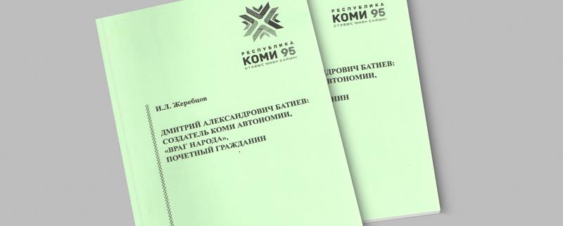 «Д.А. Батиев: создатель Коми автономии»