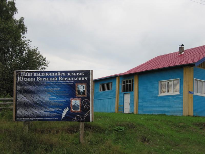 Ученые ИЯЛИ побывали на родине коми писателя-классика Василия Юхнина