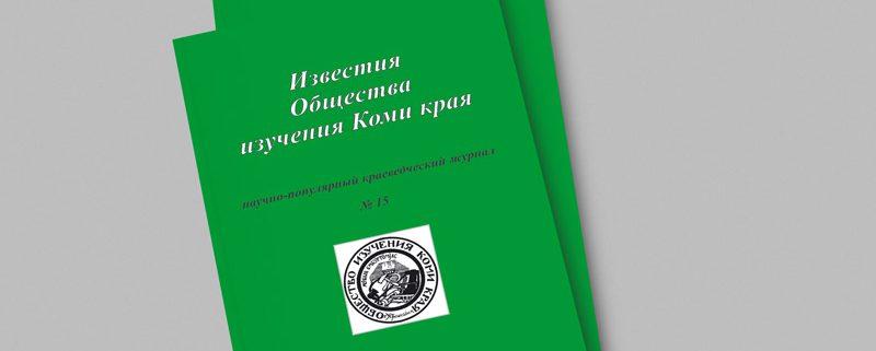 Известия Общества изучения Коми края