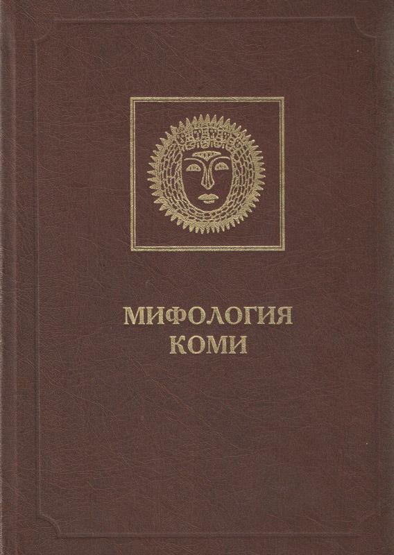 коми-мифология-русский
