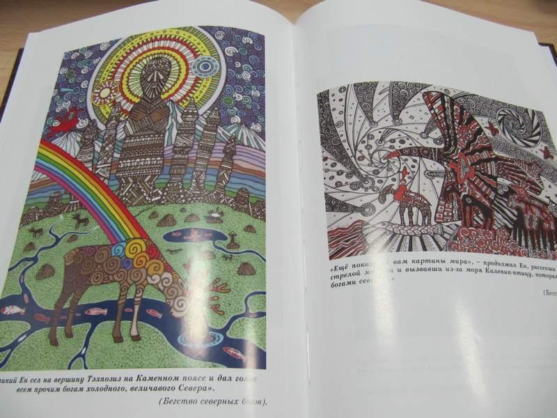 «Мифы Зырянского Севера» Каллистрата Жакова