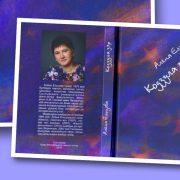 Новая книга Е.В. Ельцовой «Кодзула зэр» (Звездопад)