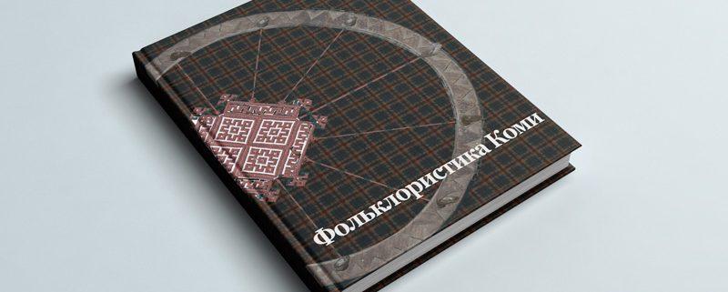 «Фольклористика Коми: исследования и материалы»