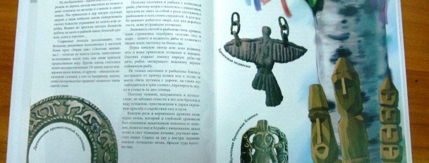 Популярная история Коми края (газета «Республика»)