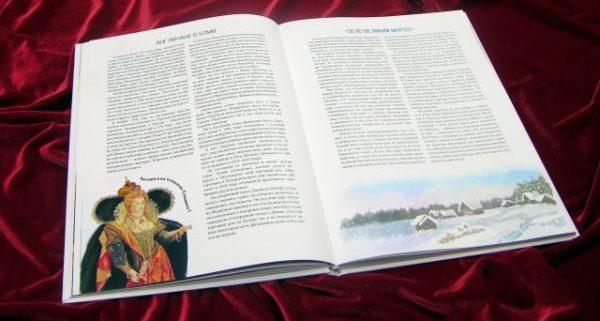 Выходит книга «Популярная история Республики Коми»
