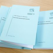 Ученые Коми выпустили брошюры по истории края на русском и коми языках (ИА «Комиинформ»)