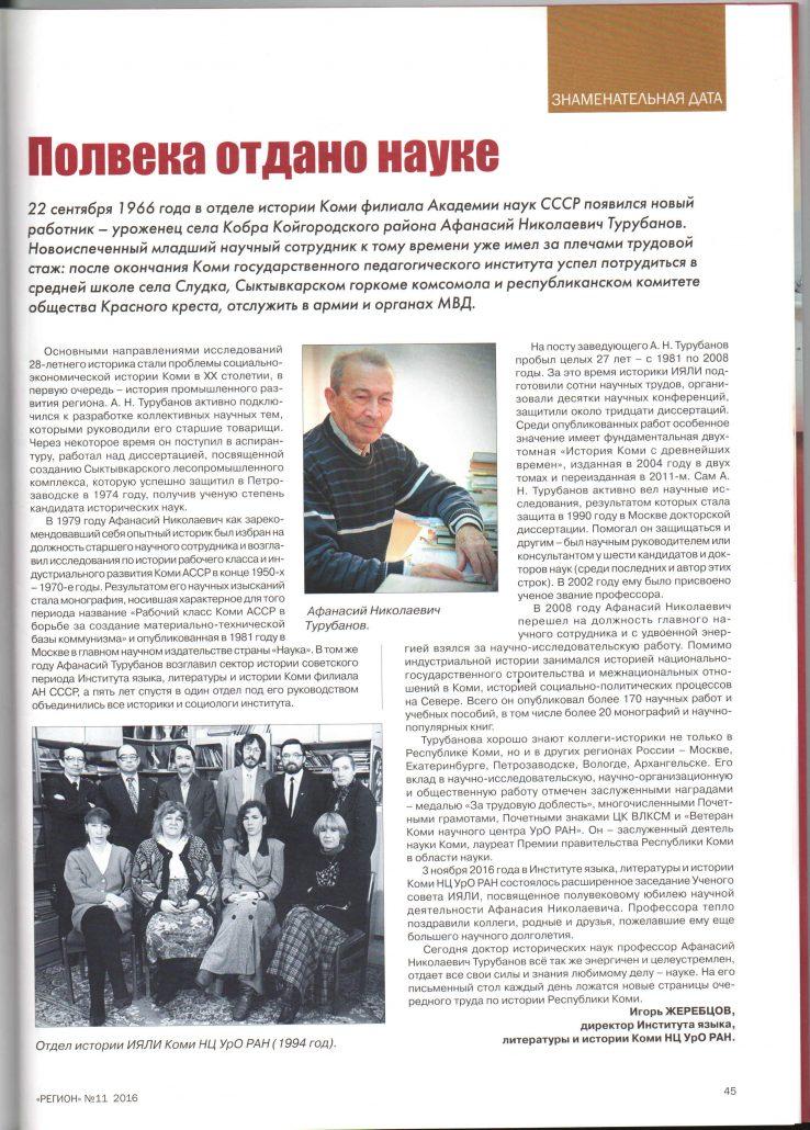 "ж-л ""Регион"" - ноябрь 2016"