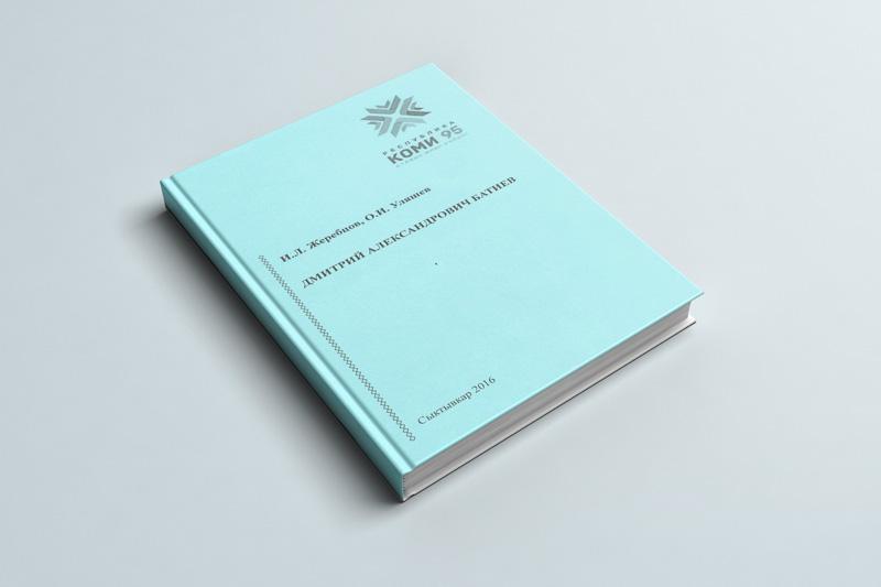 Научные издания на коми языке