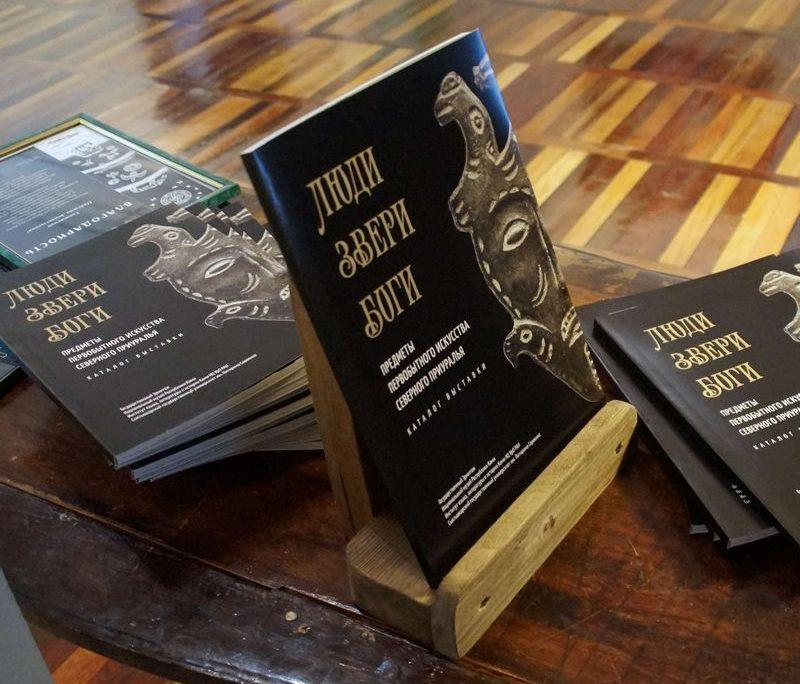 Презентация каталога выставки «Люди. Звери. Боги. Предметы первобытного искусства Северного Приуралья»
