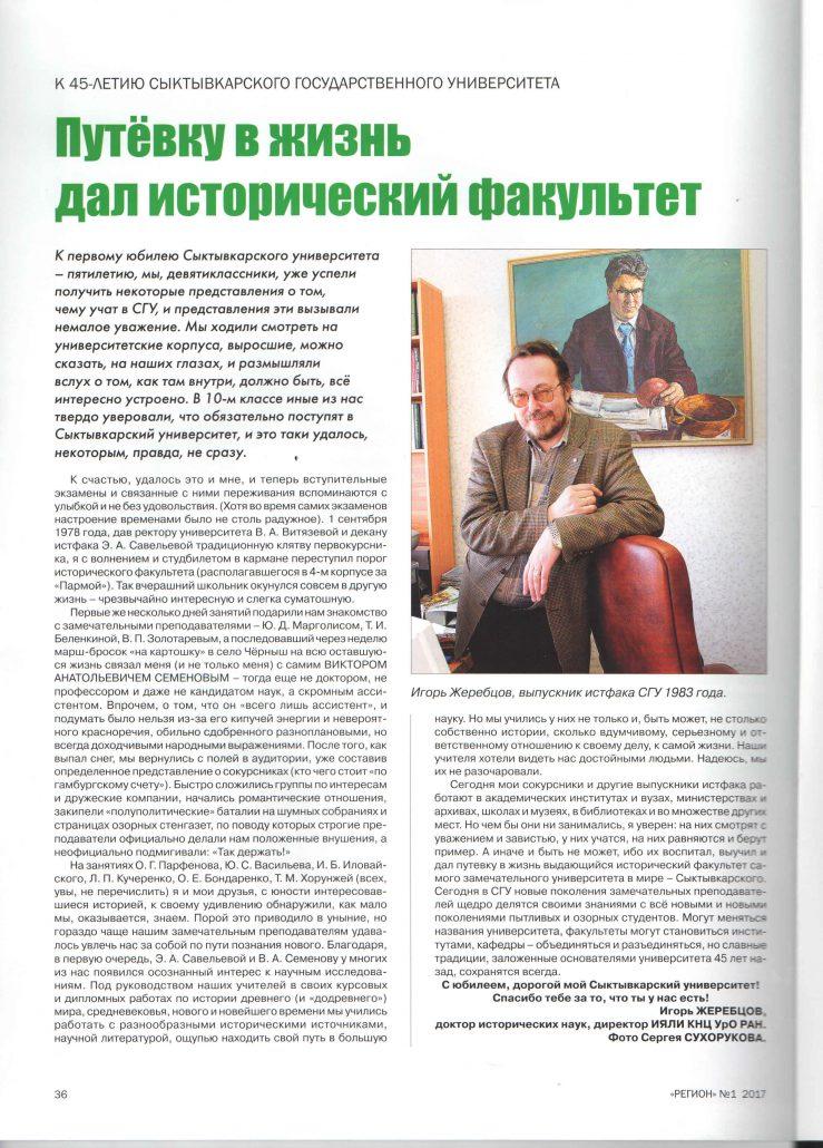 """Путёвку в жизнь дал исторический факультет (журнал """"Регион"""" №1 2017)"""