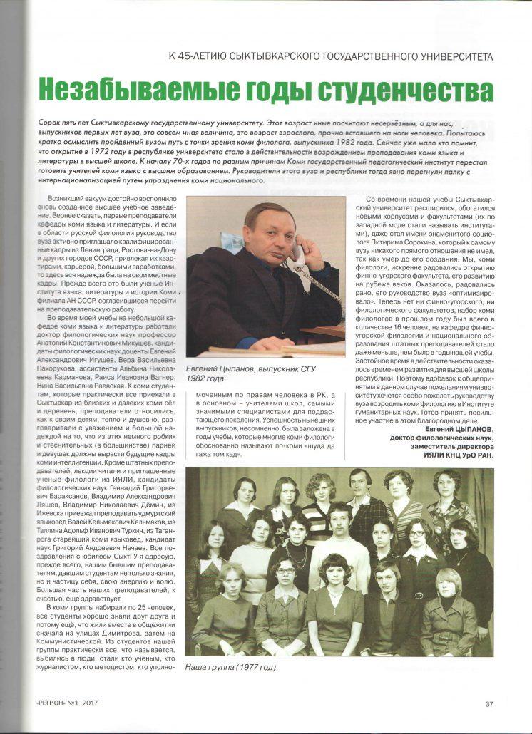 """Незабываемые годы студенчества (журнал """"Регион"""" №1 2017)"""