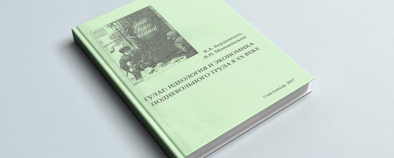 Издана монографическая работа по истории политических репрессий
