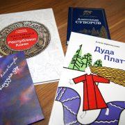 """Названы лучшие книги 2016 года (ИА """"Комиинформ"""")"""