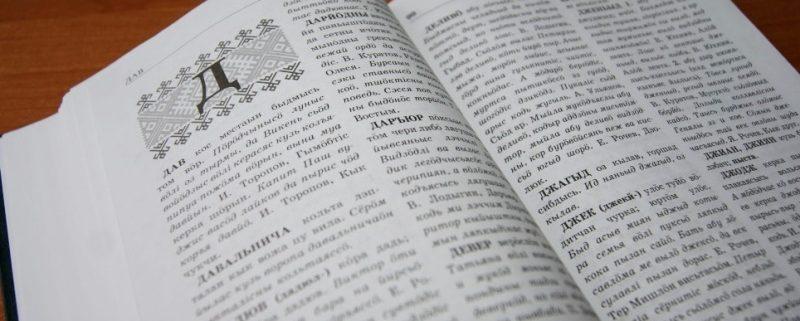 Впервые вышел в свет толковый словарь коми языка (fugazeta.ru)