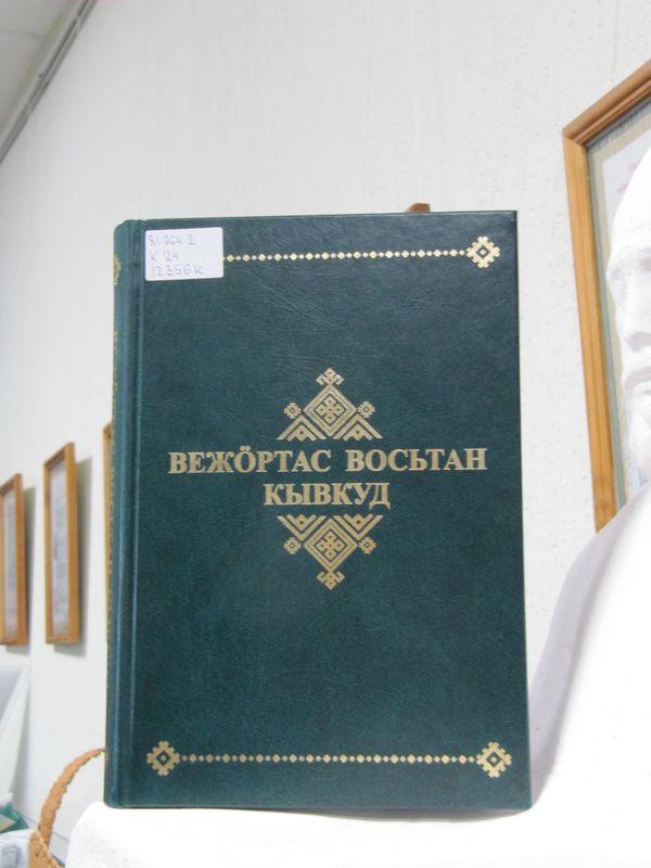 Презентация «Толкового словаря коми языка»