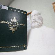 В Коми издан первый толковый словарь родного языка (БНКоми)