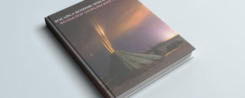 Вышел в свет сборник «Изсайса комияслöн фольклор»