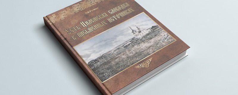 «Усть-Цилемская слободка в письменных источниках»