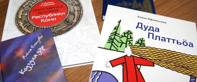 В Коми названы лучшие книги 2016 года (finugor.ru)