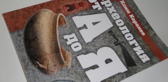 """Обновленное издание книги """"Археология от А до Я"""" станет подарком школьным библиотекам к Дню Республики Коми (Комиинформ)"""
