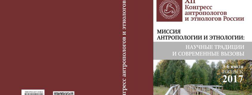 XII Конгресс антропологов и этнологов России (udnii.ru)