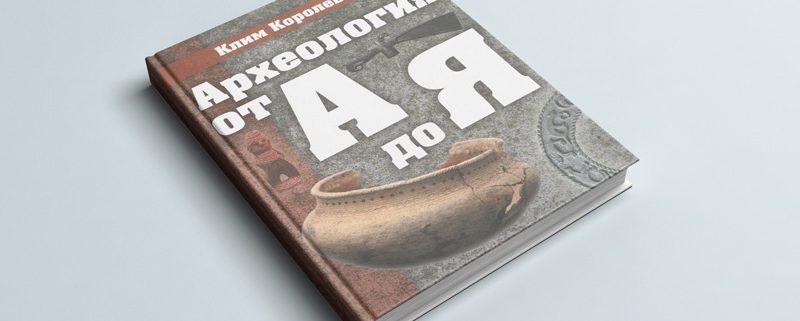 «Археология от А до Я» Клима Королева