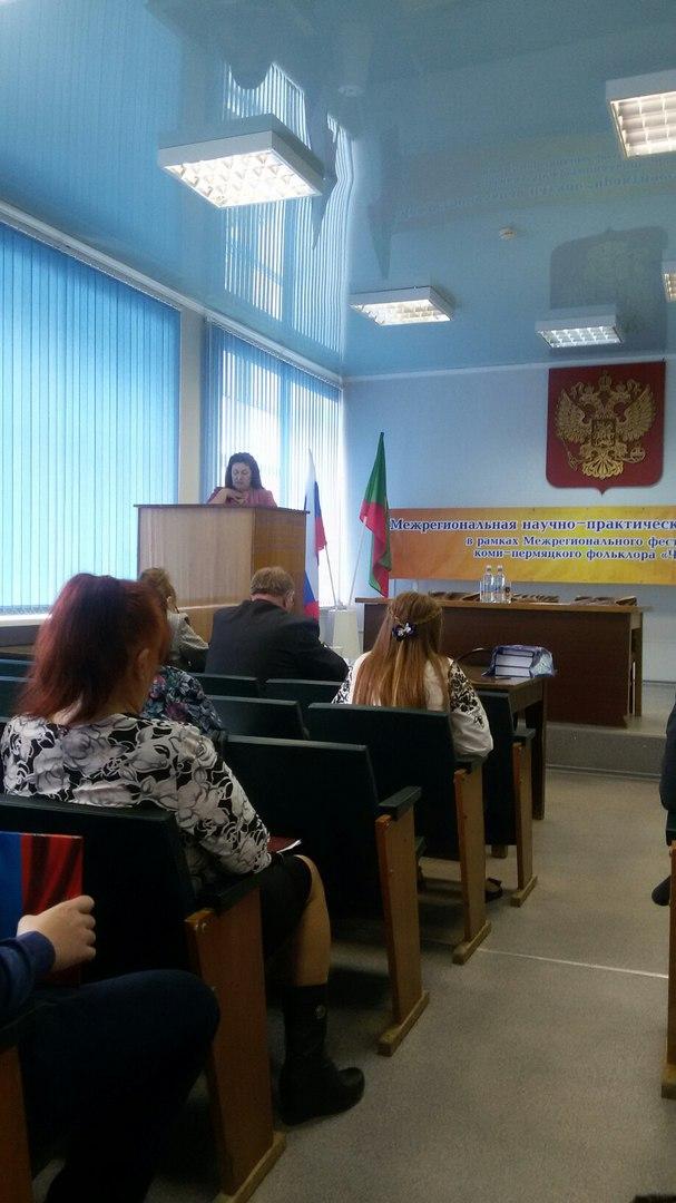 Языковеды ИЯЛИ приняли участие в межрегиональной конференции «Национальные истоки: история и современность»