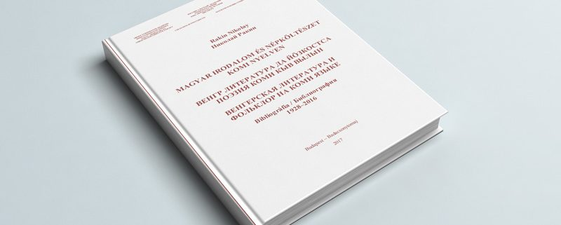 В Венгрии изданы библиографические справочники, подготовленные в ИЯЛИ