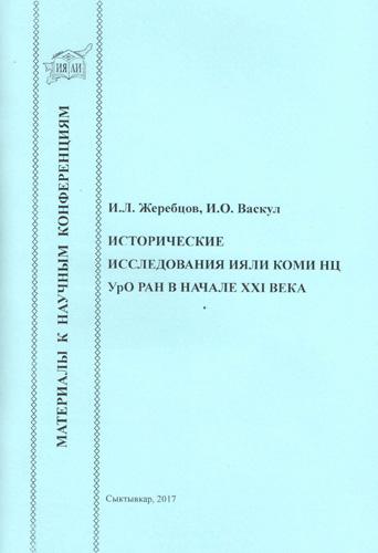 Итоги работы ИЯЛИ Коми НЦ УрО РАН на Уральском научном форуме