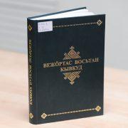 Толковый словарь коми языка раскупили за пару месяцев