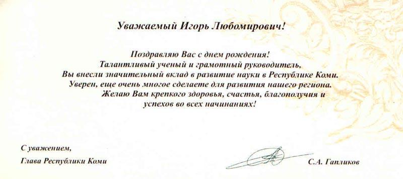 Поздравление Главы Республики Коми