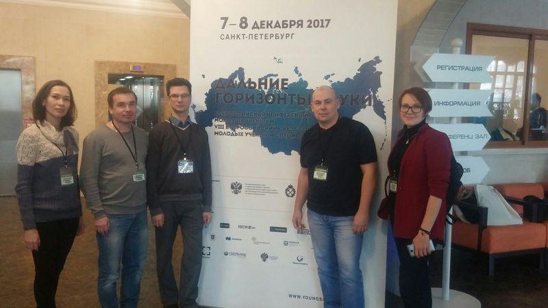 В Санкт-Петербурге состоялись Всероссийская конференция молодых учёных и VIII Всероссийский съезд Советов молодых ученых и специалистов