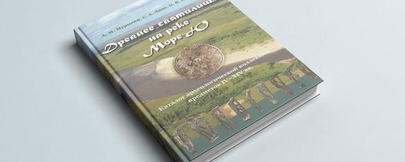 Вышел новый каталог археологической коллекции предметов IV-XIV веков