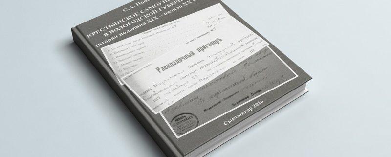 Вышла в свет первая монография к.и.н. С.А. Попова