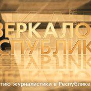 Зеркало республики: К 100-летию журналистики в Коми (Комиинформ)