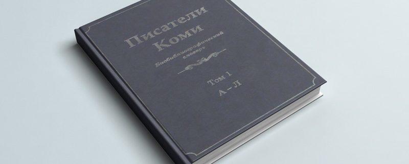 """Издан первый том биобиблиографического словаря """"Писатели Коми"""""""