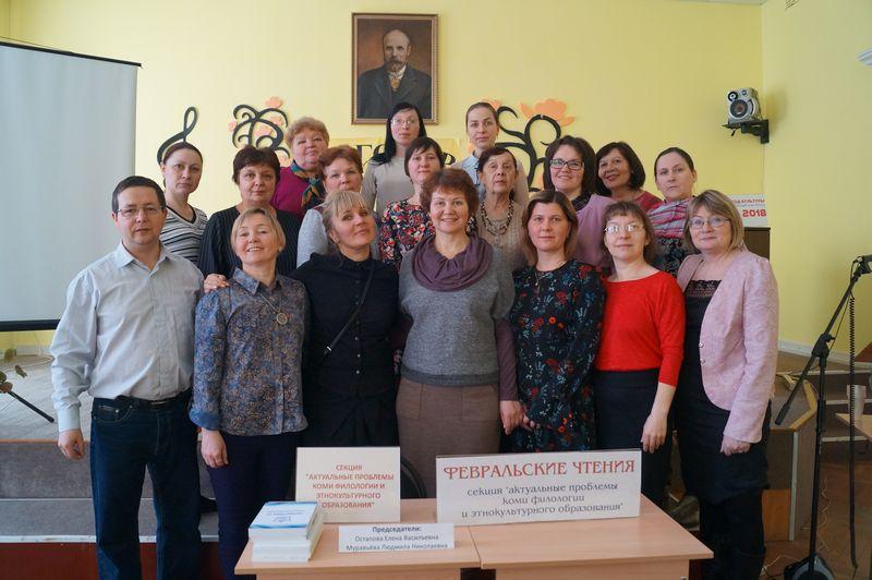 Ученые ИЯЛИ приняли участие в Февральских чтениях