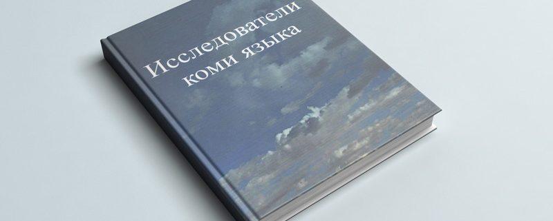 Вышел биобиблиографический указатель «Исследователи коми языка»
