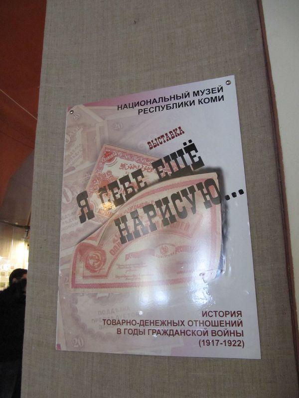 Открылась выставка «Я себе еще нарисую…» в Национальном музее Республики Коми