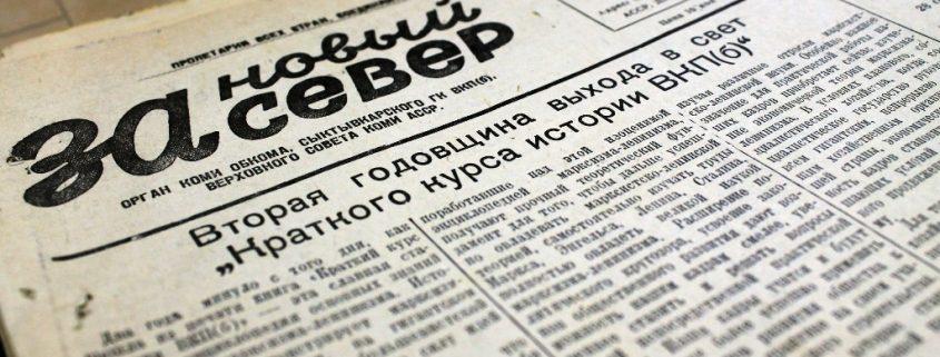 О чем писали старые газеты (Республика)