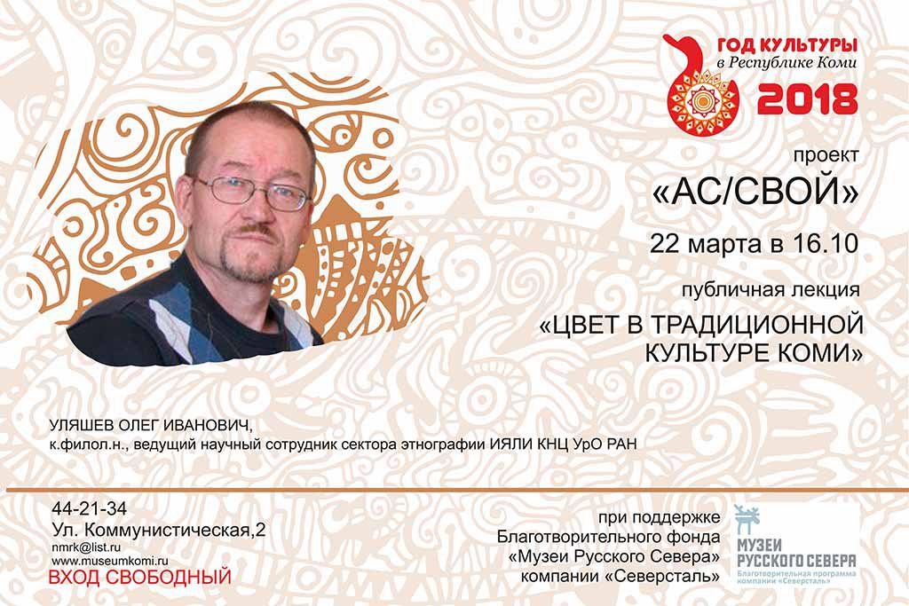 Публичные лекции (Национальный музей Республики Коми)