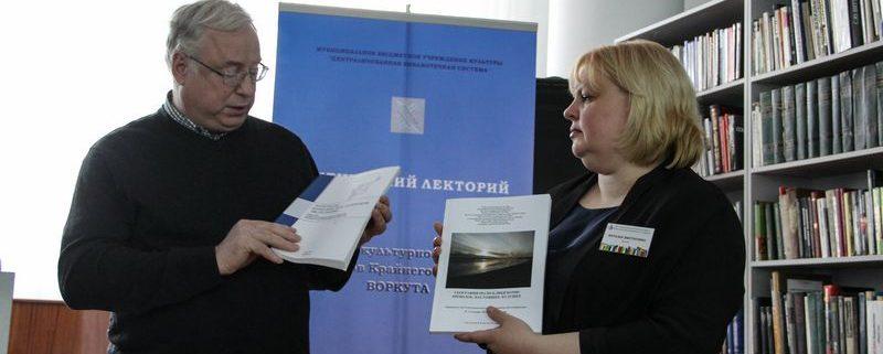 Второй Арктический лекторий «Историко-культурное развитие городов Крайнего Севера: Воркута»