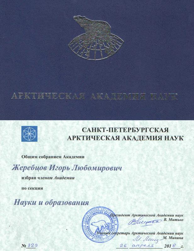 Ученые ИЯЛИ приняли участие в IV международной научной конференции «Россия в Арктике»