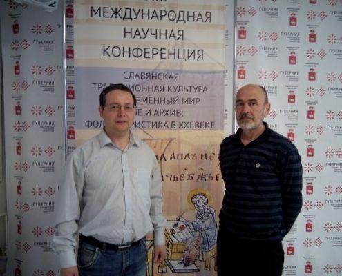 Фольклористы ИЯЛИ участвовали в конференции «Славянская традиционная культура и современный мир. Поле и архив: фольклористика в XXI веке»