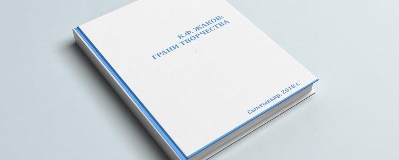 Вышла коллективная монография литературоведов ИЯЛИ «К.Ф. Жаков: грани творчества»