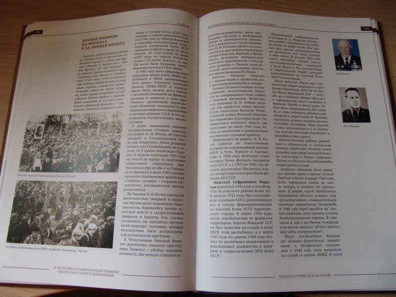 Страницы истории органов госбезопасности Республики Коми